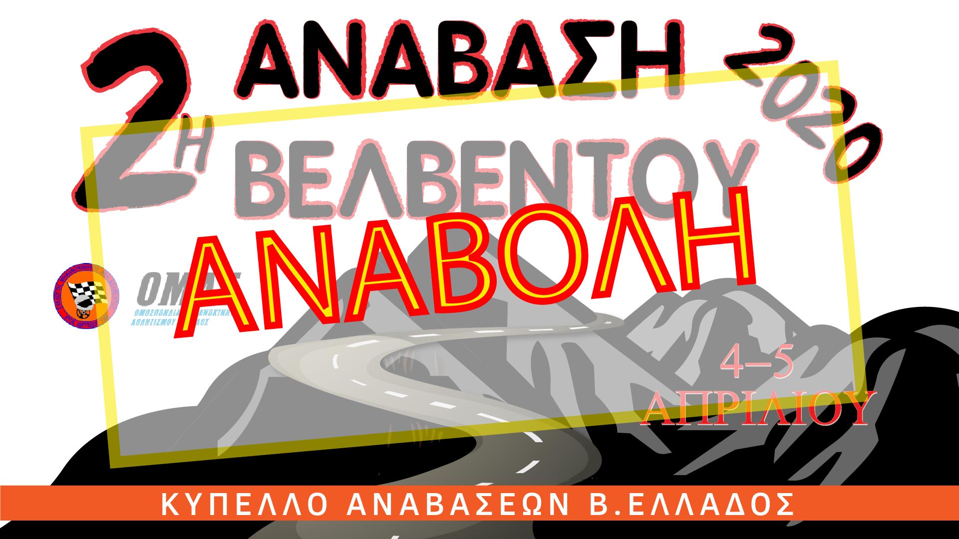 ΑΝΑΒΟΛΗ 2ης ΑΝΑΒΑΣΗΣ ΒΕΛΒΕΝΤΟΥ