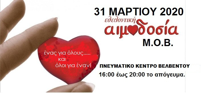 Αιμοδοσία στο Πνευματικό Κέντρο Βελβεντού την Τρίτη 31 Μαρτίου