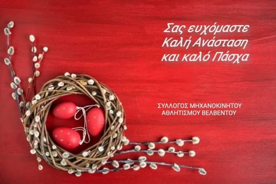 ΕΥΧΕΣ ΠΑΣΧΑ Σ.Μ.Α.ΒΕΛΒΕΝΤΟΥ